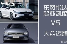 今天聊合资品牌热门中型轿车 东风悦达起亚凯酷和大众迈腾怎么选
