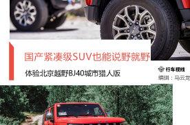 国产紧凑级SUV也能说野就野 体验北京BJ40城市猎人版