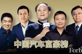 2020年福布斯中国汽车富豪榜:宁德时代缔造首富