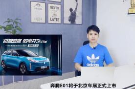 奔腾E01将于北京车展正式上市
