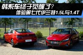 韩系车终于觉醒了?体验第七代伊兰特1.5L与1.4T