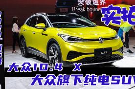 2020广州车展 大众ID.4 X亮相 千呼万唤始出来