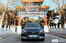 2021中国电动汽车百人会论坛 现代汽车诠释新能源出行新方式