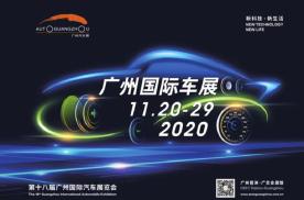 购车用户与广州车展之间必须要提的三款新车