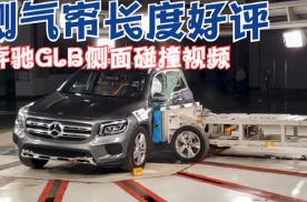 奔驰GLB侧面碰撞视频曝光:侧气帘长度好评,贵有贵的道理