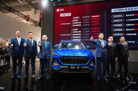 售价8.38万起!思皓X8北京车展闪耀上市