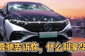 EQS上海车展首秀,奔驰告诉你什么是豪华
