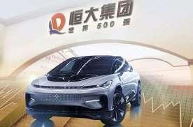 中国恒大斥资6.5亿港元增持恒大汽车,持股增至73.7%
