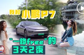 """我和小鹏P7""""一路free""""的3天2夜"""