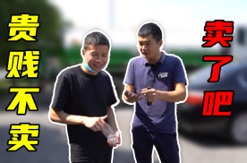 广州粉丝跨越千里来卖凯迪拉克ATS,临走还要拿2000块的鸭