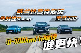 威兰达高性能版/宝马330i/保时捷Macan,0-100km/h加速
