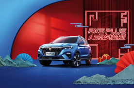 荣威RX5 PLUS贺岁款即将上市预售不过12万
