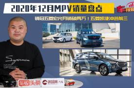 2020年12月MPV销量:五菱宏光月销破两万,凯捷冲进前三