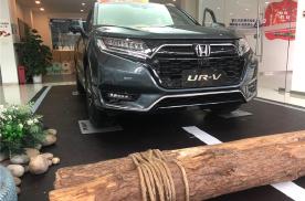 实拍中期改款本田UR-V:次低配最划算,买顶配记得请司机
