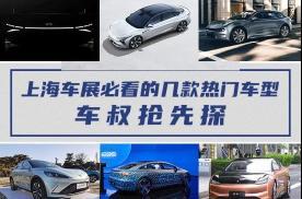 【车叔抢先探】上海车展必看新能源轿车盘点
