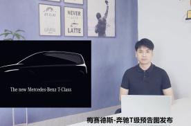 梅赛德斯-奔驰T级预告图发布