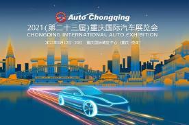 端午佳节逛重庆车展,看这三台车就够了!