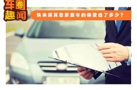 车险改革来了!快来算算您家爱车的保费省了多少?