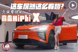 这车居然这么有趣?文俏带你玩高合HiPhi X