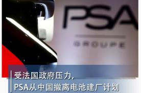 受法国政府压力,PSA从中国撤离电池建厂计划|汽车预言家