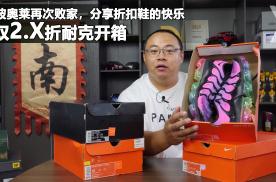原价1500的鞋300多拿下,开箱4双2.2折耐克,真开心!