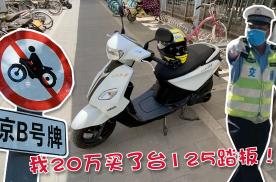 什么原因让我在北京花20万买辆小踏板摩托?还不是想自由骑行!