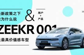 最新政策之下我为什么说 ZEEKR 001 是最具价值感车型