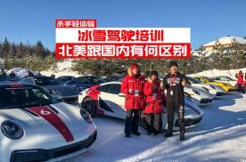杀手轻体验:冰雪驾驶培训,北美跟国内有何区别