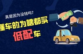 懂车的为什么都买低配车,是因为没钱吗?