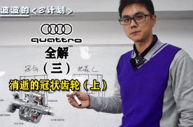 奥迪quattro全解——消逝的冠状齿轮(上)