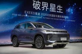 北京车展 星途发布M3X火星架构,坚持正向研发,两款新品预售