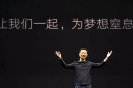 贾跃亭:抱歉,我的梦想先窒息了