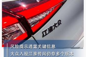 风险提示透露关键信息 大众入股江淮传闻仍存多个版本