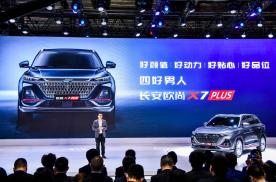15万内SUV新旗舰亮相 长安欧尚X7 PLUS全球首发