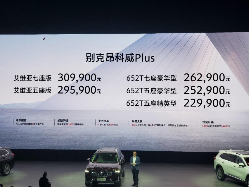用强大造标杆 别克昂科威Plus正式上市 售22.99万起