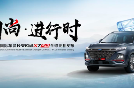 15万内SUV新旗舰亮相上海车展,长安欧尚X7 PLUS全球