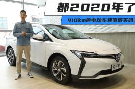 都2020年了,410km续航的电动车还值得买吗?