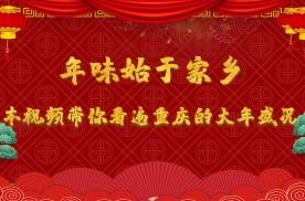 """你今年因疫情没有回重庆过年?点开这条视频""""云""""回家"""