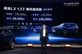 """树立十万级""""极智""""SUV新标杆 星途LX 1.5T乘风破浪版"""