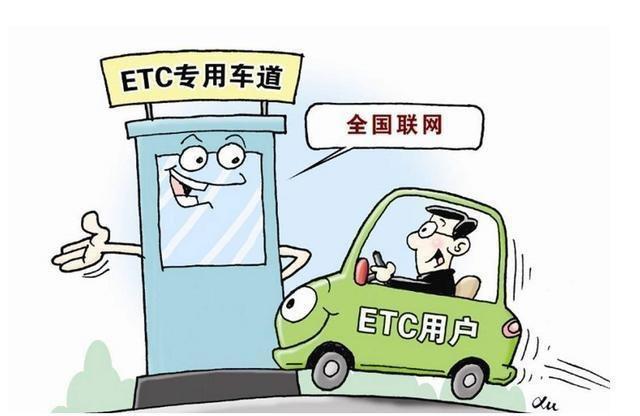 经常不上高速,有必要办理ETC吗?