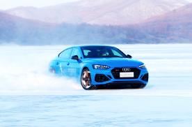 冰上漂移,带quattro更爽,-30℃体验奥迪全系