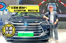 主打经济节能的比亚迪唐DM-i 售价18.98-21.68万