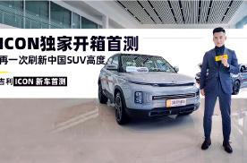 概念SUV直接量产 吉利ICON独家视频开箱首测
