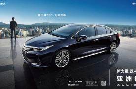 新力量 一汽丰田全新TNGA越级轿车亚洲狮售价14.28万起