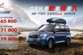 """""""宽体商务车""""五菱宏光PLUS上市,仅售6.58万起"""
