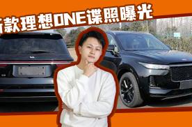 新款理想ONE谍照曝光,新车有哪些变化?