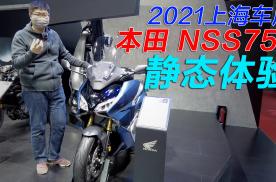 这辆16万的踏板摩托有诚意么?上海车展体验本田NSS750