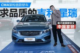 CMA架构首款轿车讲 求品质吉利星瑞 能不能重新定义中国家轿