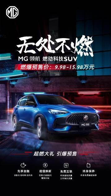 运动小资派  MG领航预售9.98万元起
