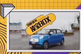 「百秒侃车」续航150公里 凌宝BOX是什么神仙车?